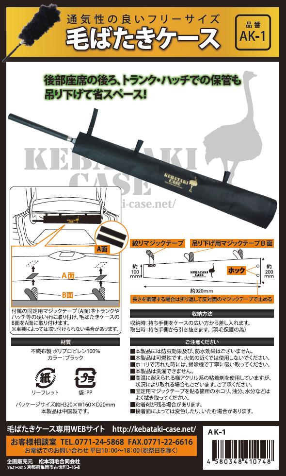 毛ばたきケース AK-1